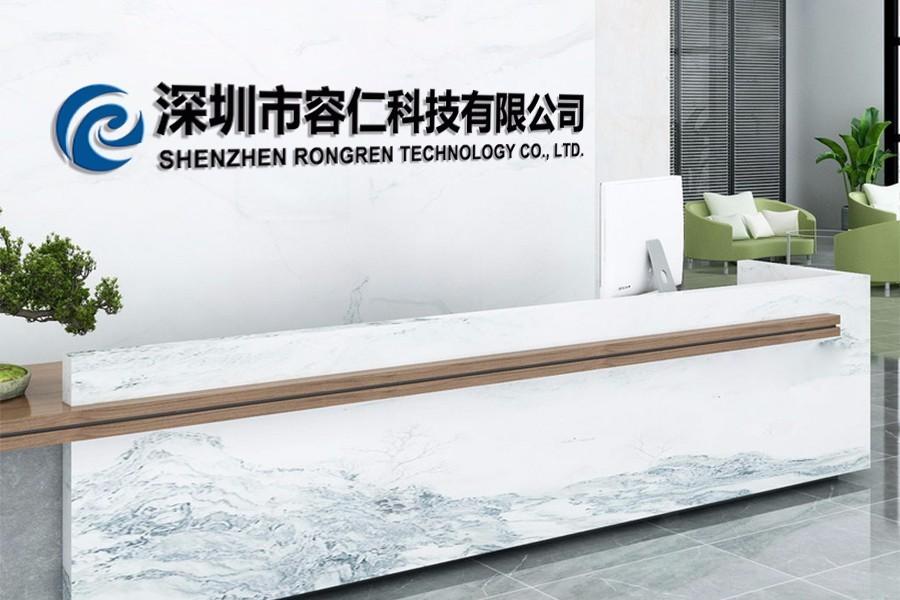 容仁科技-营销研发中心