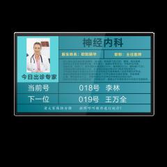 容仁医院分诊屏显示门牌排队叫号显示屏门诊显示屏